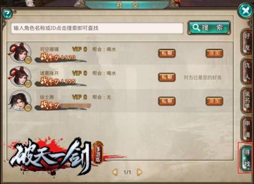 破天一剑私服网站,133台湾破天今晚00开区有没有一起玩的